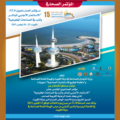 15 Industrial Conference. Kuwait